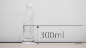 300mlの吸水性